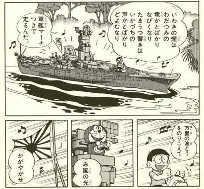 軍艦マーチに関連した画像-01