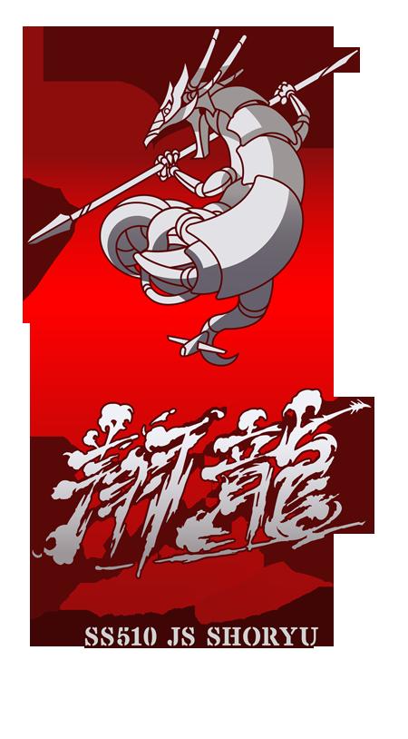海上自衛隊 潜水艦 しょうりゅう プラチナゲームズ 広報用キャラクターに関連した画像-05