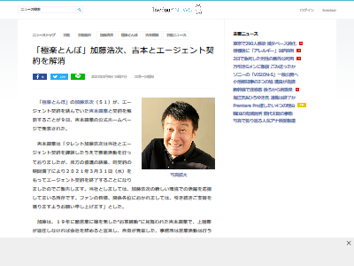 極楽とんぼ 加藤浩次 吉本興業 エージェント契約 解消 退所に関連した画像-02