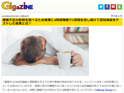 睡眠 睡眠不足 認知機能 テストに関連した画像-02