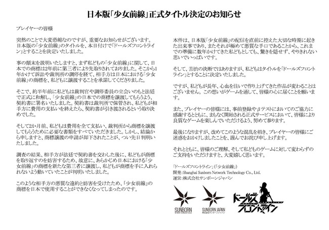 少女前線 ドールズフロントライン 商標 タイトル 日本版 問題に関連した画像-02