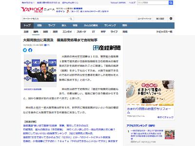 吉村知事 福島第一原発 汚染水 大阪湾 放出に関連した画像-02
