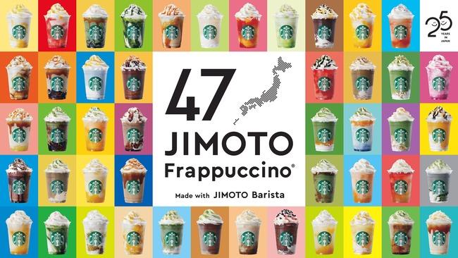 スタバ 地元 ご当地 フラペチーノ 富士山 瀬戸大橋 適当に関連した画像-01