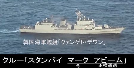 韓国海軍 海上自衛隊P1哨戒機 火器管制レーダー照射 韓国 反論映像に関連した画像-01