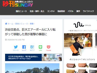 男性  渋谷 スクランブル交差点 巨大 エアーボール 移動 職務質問 職質 に関連した画像-02