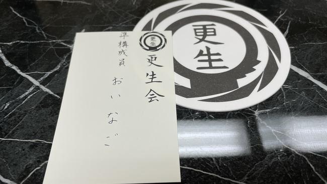任侠カフェ ヤクザ 極道 コンセプトカフェ 懲役太郎 名古屋に関連した画像-13