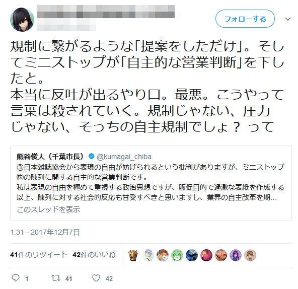 千葉市長 コンビニ 成人雑誌 撤去 表現規制 表現の自由 陰謀論 陰謀 オタクに関連した画像-02