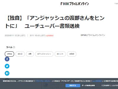 ユーチューバー 原宿駅 トイレ AV音声 アンジャッシュ 渡部に関連した画像-02