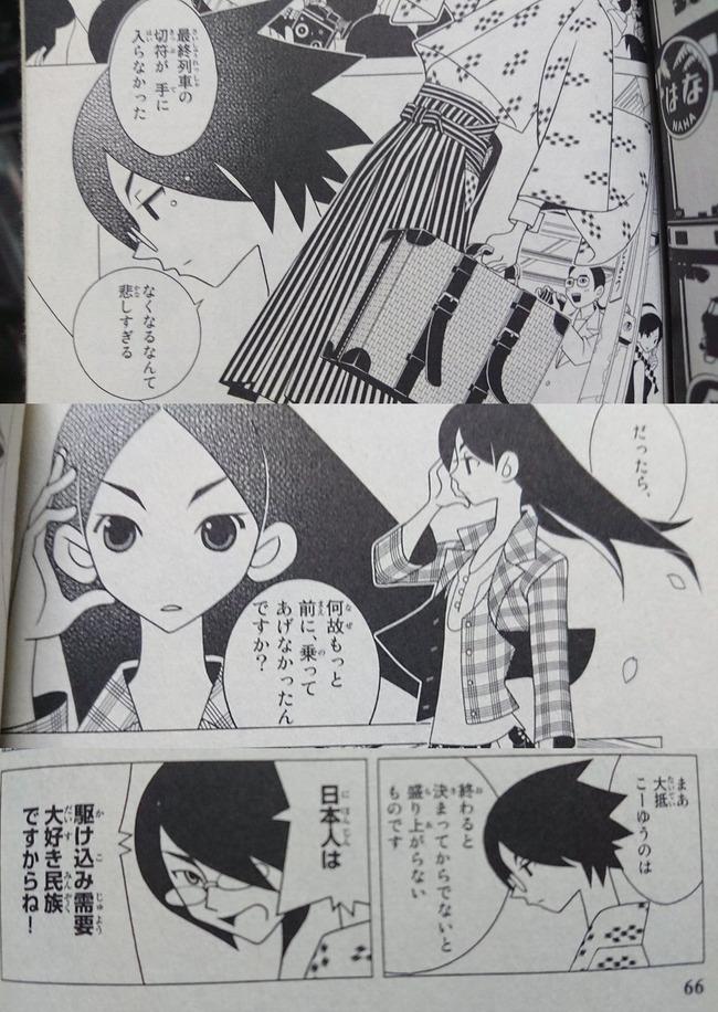 さよなら絶望先生 久米田康治 絶版 表紙 紙 特殊に関連した画像-05