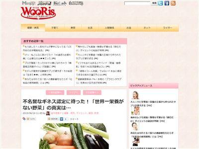 きゅうり ビタミンC ギネス 栄養 アスコルビナーゼ 野菜 夏野菜に関連した画像-02