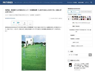 氷菓 原作 古典部シリーズ 米澤穂信 ハリポタ 10万部 大ヒット えるたそに関連した画像-02