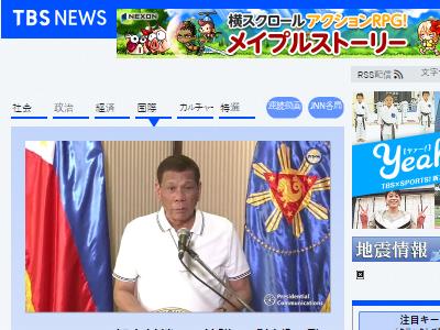 新型コロナウイルス フィリピン ドゥテルテ大統領 都市封鎖 抗議 射殺に関連した画像-02
