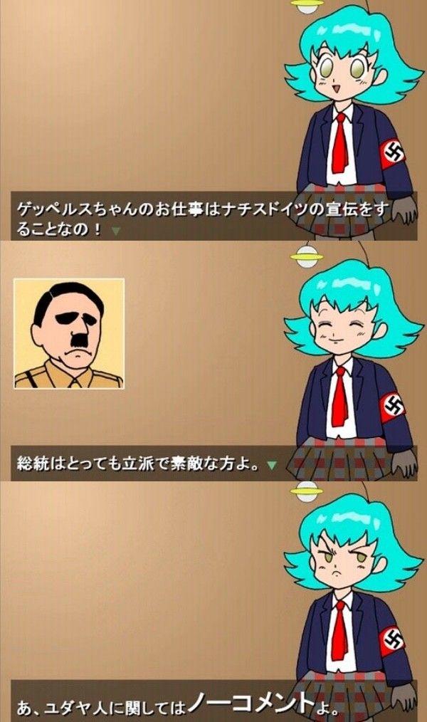 ナチス 萌えキャラ ゲッペルスちゃん 海外に関連した画像-04