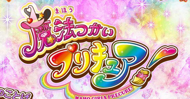 魔法つかいプリキュア! プリキュア 金髪 紫に関連した画像-01