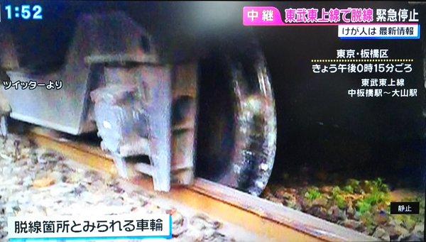 東上線 脱線事故 フジテレビに関連した画像-03