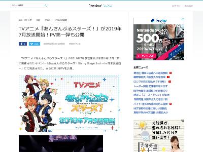 TVアニメ あんさんぶるスターズ! アカウント アニメ情報に関連した画像-02