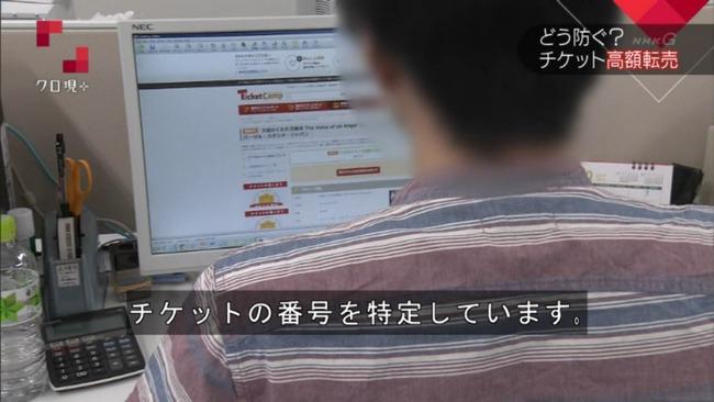転売ヤー チケットキャンプ 転売屋 クロ現 クローズアップ現代+ NHKに関連した画像-40