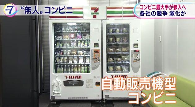 セブンイレブンの自販機型コンビニがついに登場! おにぎりやスイーツが自販機で買えるぞぉおおお