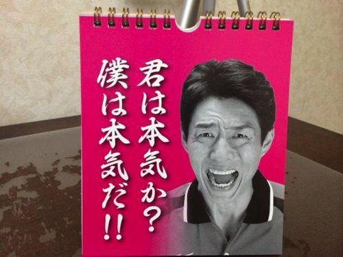 松岡修造に関連した画像-04