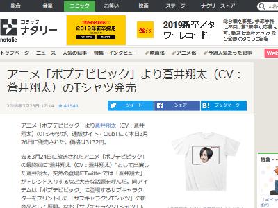 ポプテピピック 蒼井翔太 Tシャツ 大川ぶくぶに関連した画像-04