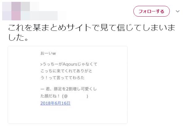 ラブライブデマ内田彩に関連した画像-04