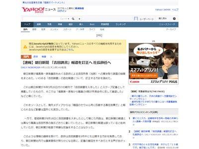 朝日新聞 辞任に関連した画像-02