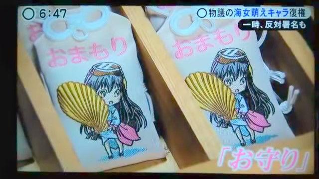碧志摩メグ 三重県 萌えキャラ ご当地キャラ 公認取り消し 騒動 復権に関連した画像-15
