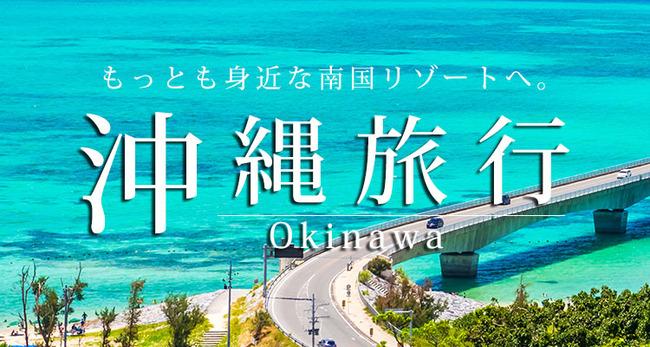 沖縄 お盆 来県者 旅行者 続々に関連した画像-01