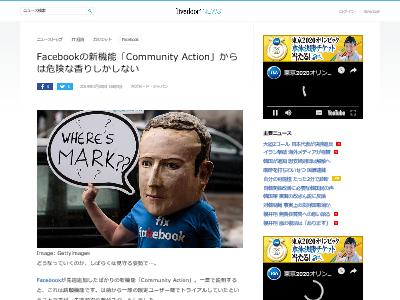 Facebook 新機能 CommunityAction 請願機能 危険な香りに関連した画像-02