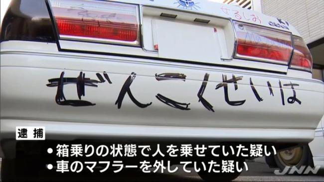 成人式 改造車 逮捕に関連した画像-05