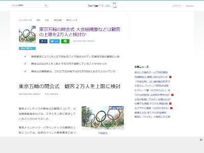 東京五輪開会式2万人観客に関連した画像-02