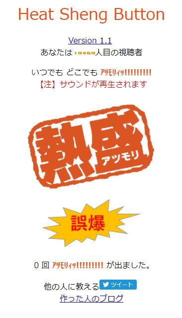 熱盛 ボタン 報道ステーション テレビ朝日 放送事故 に関連した画像-02