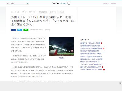 ジャーナリスト五輪女子サッカー非難に関連した画像-02