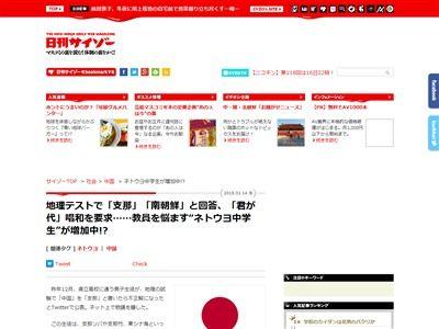 ネトウヨ 中学生 右翼に関連した画像-02