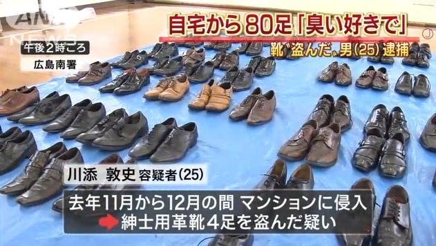 変態 革靴 紳士用 侵入 広島県 逮捕に関連した画像-03