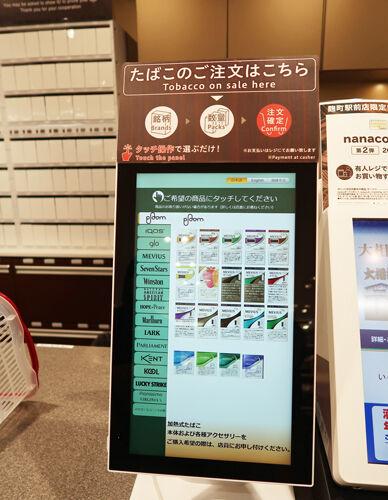セブンイレブン 煙草 たばこ 販売 自動 タブレット セルフに関連した画像-08