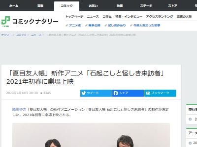 夏目友人帳 新作アニメーション 劇場上映に関連した画像-02