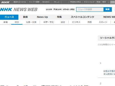 神奈川県 相模原市 祭り カセットコンロ カセットボンベ 爆発に関連した画像-02