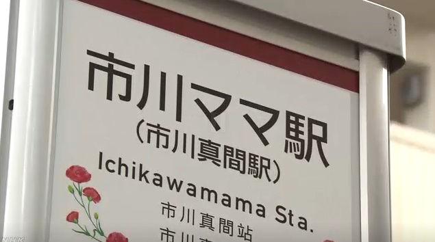 母の日 駅 改名 ママ 市川真間 京成電鉄に関連した画像-05