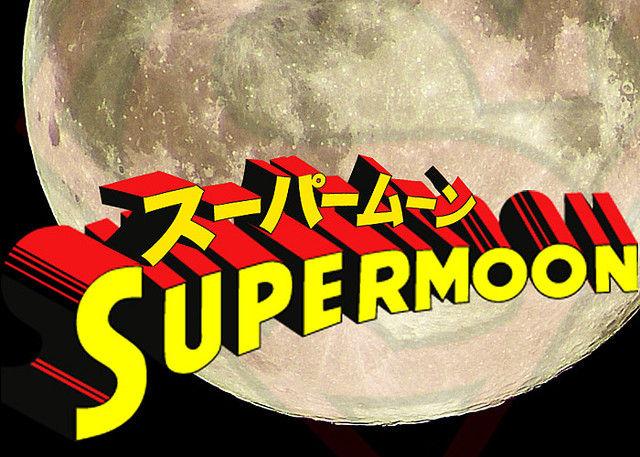 スーパームーン 満月 観測時間に関連した画像-01