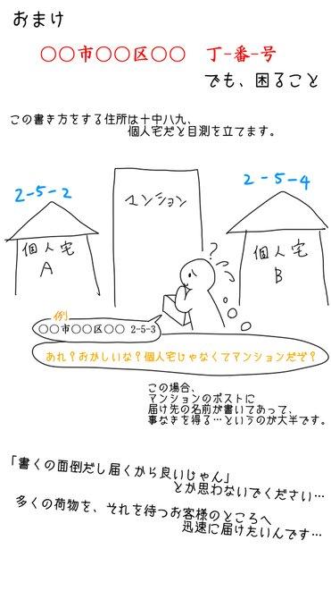 宅配 宅急便 住所 マンション 建物名に関連した画像-02