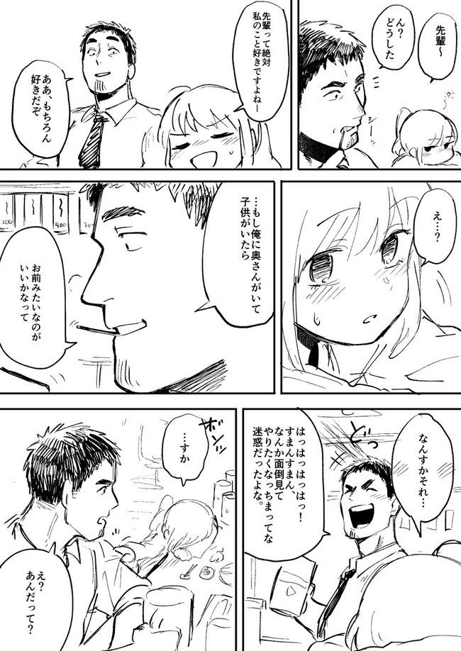 ツイッター 漫画 先輩がうざい後輩 胸キュン 恋愛に関連した画像-04