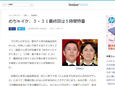 めちゃイケ 最終回 5時間に関連した画像-02
