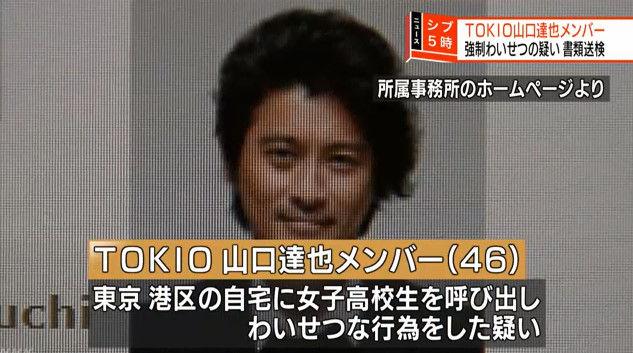 TOKIO 山口達也 逮捕 書類送検 女子高生 強制わいせつに関連した画像-03