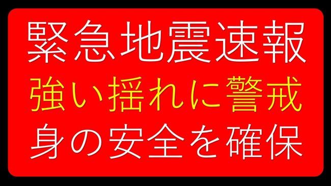 地震 茨城 津波に関連した画像-01