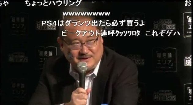ニコニコ超会議 超ゲハ板 ひろゆきに関連した画像-05