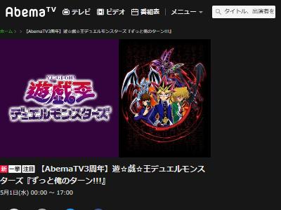 遊戯王 一挙放送 AbemaTVに関連した画像-03