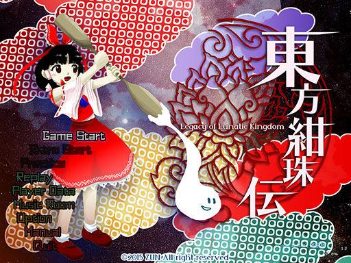 上海アリス幻樂団 東方紺珠伝に関連した画像-01