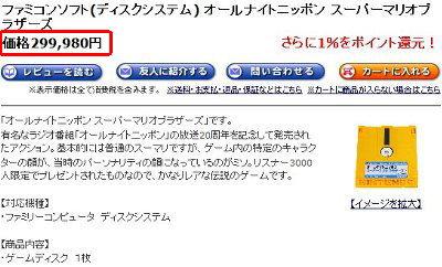 オールナイトニッポン スーパーマリオブラザーズ