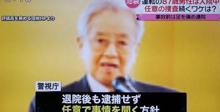 飯塚幸三被告、実刑判決でも高齢を理由に収監されない模様、高齢者は殺し放題だった
